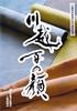 人物新報社100人シリーズ 川越百の顔