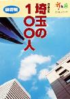 埼玉の100人[経済編]