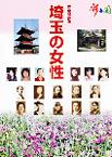 埼玉の女性