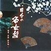 日本の名女将─関東・甲越・伊豆編