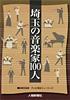 埼玉の音楽家 100人